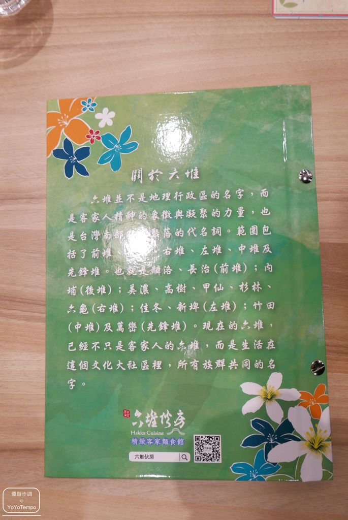 六堆伙房台中老虎城店 菜單_YoYoTempo優遊步調_P2370638.JPG
