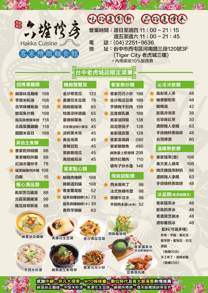 【台中】客家精緻麵食館|六堆伙房台中老虎城店V 菜單.jpg