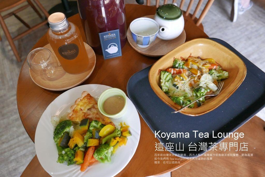 【台中下午茶】Koyama Tea Lounge 這座山台灣茶專門店,品茶享受輕鬆自在的氛圍_YoYoTempo優遊步調_image001.jpg