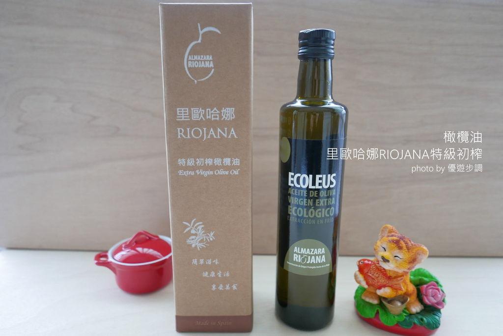 【橄欖油】里歐哈娜RIOJANA特級初榨橄欖油品質好,用於料理也很好_YoYoTempo優遊步調_image001.jpg