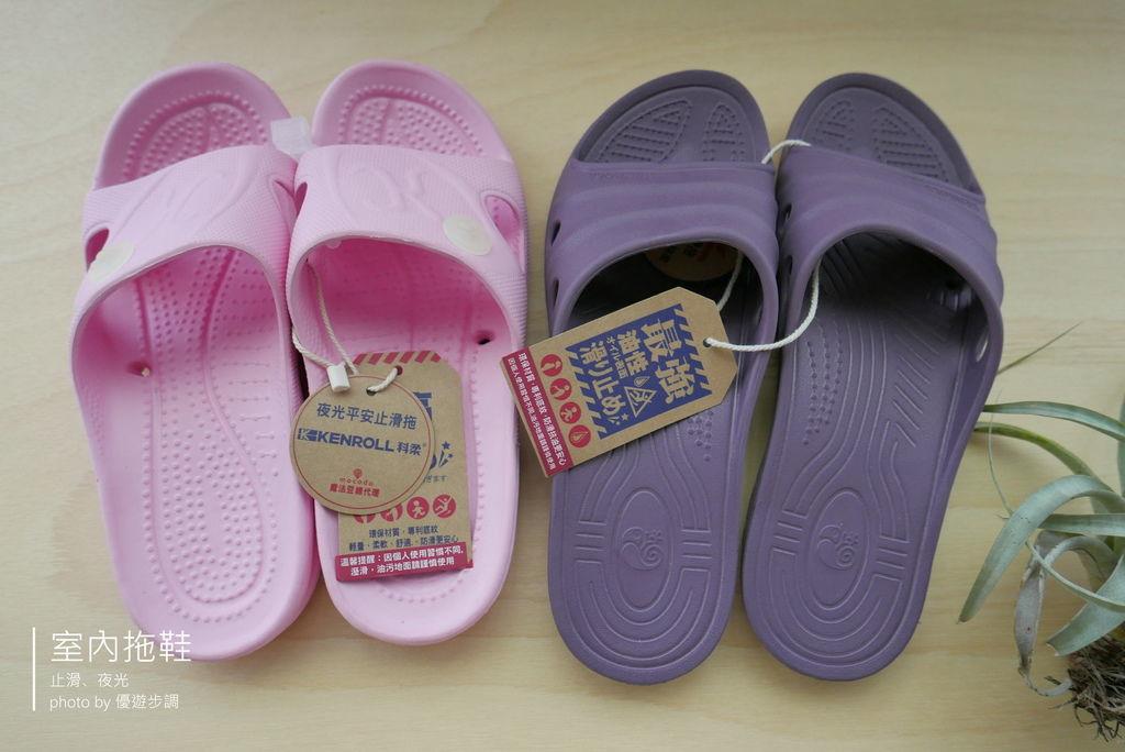 【室內拖鞋】Mocodo止滑拖鞋女款,有夜光設計讓人在半夜方便找鞋子_YoYoTempo優遊步調_image001.jpg