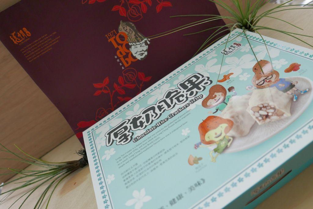 龍情花生糖之厚奶脆果綜合禮盒image001.jpg