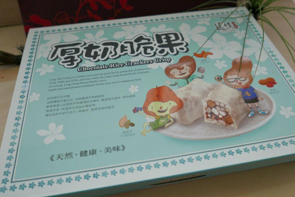 龍情花生糖之厚奶脆果綜合禮盒image003.jpg