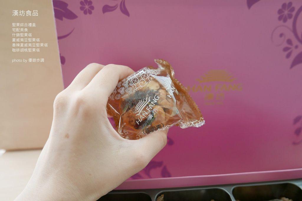【宅配美食】漢坊食品之堅果綜合禮盒 包裝高貴有氣質,而口感扎實又細膩_YoYoTempo優遊步調_image027.jpg