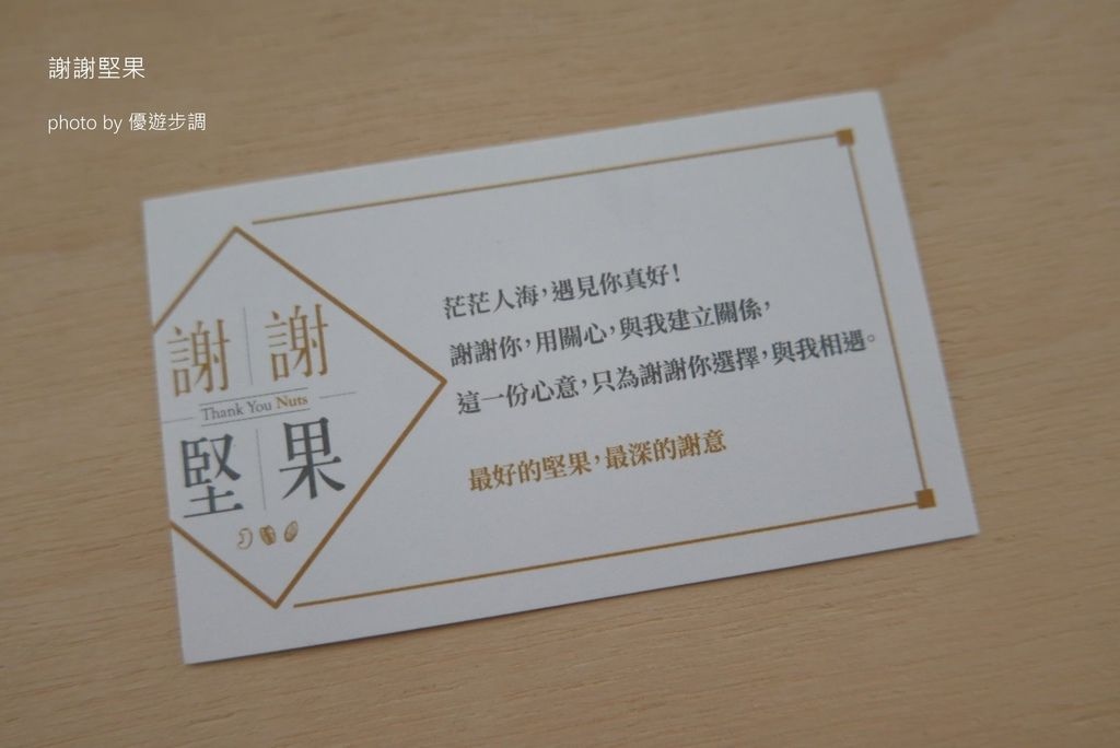 【宅配美食】謝謝堅果酥酥脆脆、無糖鳳梨果乾很美味image003.jpg