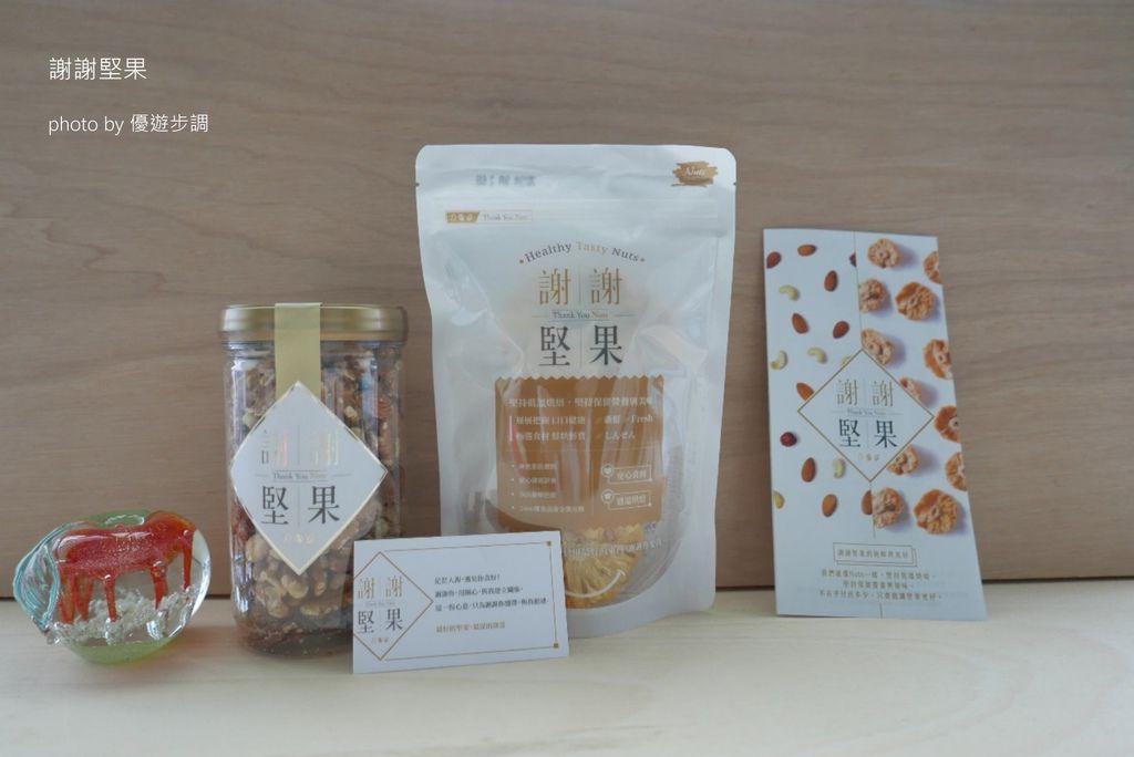 【宅配美食】謝謝堅果酥酥脆脆、無糖鳳梨果乾很美味image005.jpg