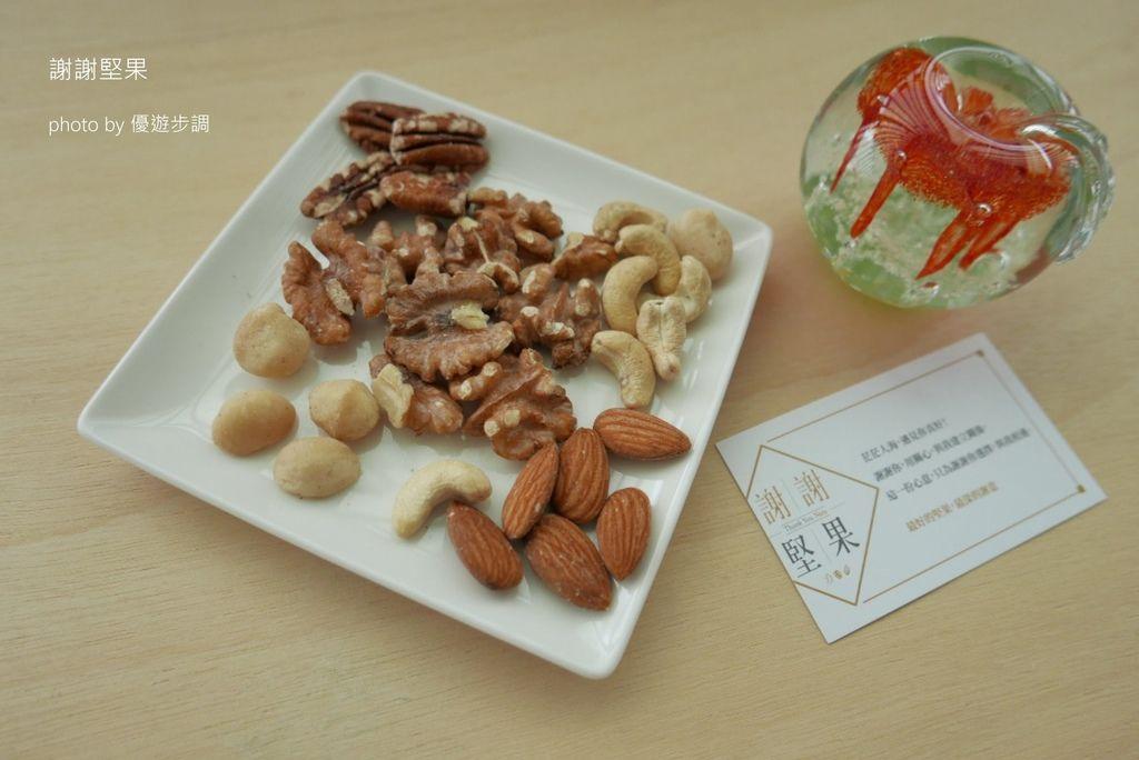 【宅配美食】謝謝堅果酥酥脆脆、無糖鳳梨果乾很美味image017.jpg