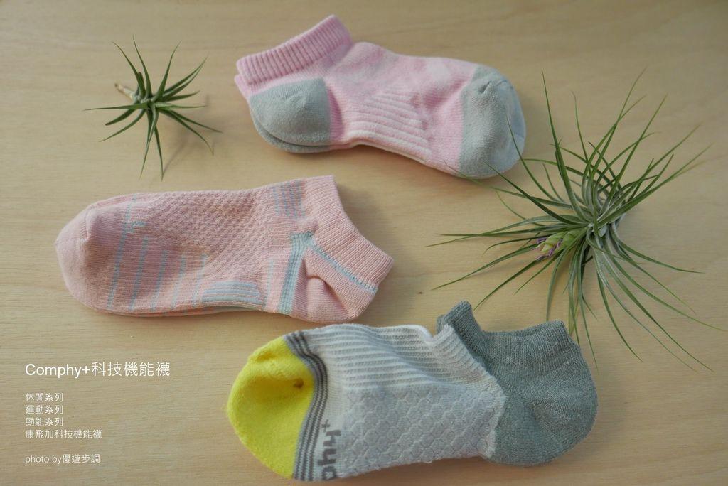 【襪子】Comphy+科技機能襪有休閒系列 運動系列 勁能系列,讓運動品質提升_YoYoTempo優遊步調_image001.jpg