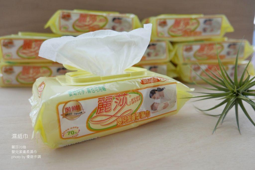 【濕紙巾】麗莎嬰兒潔膚柔濕巾70抽~ 有蓋設計很好用_YoYoTempo優遊步調_image001.jpg