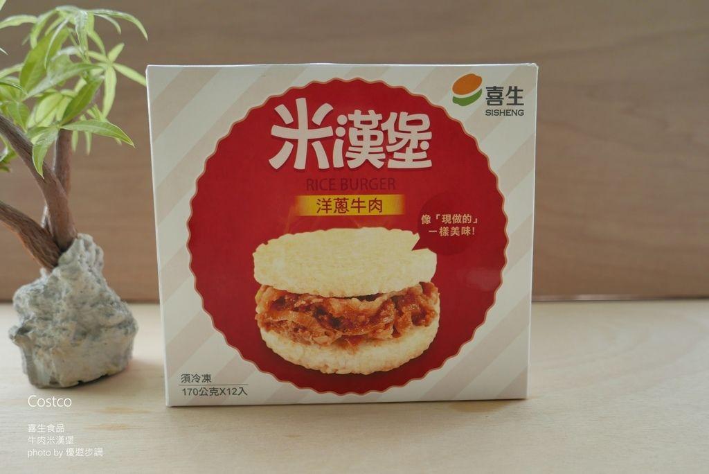 【好市多】喜生食品之牛肉米漢堡 方便的微波食品/ 團購熱銷_YoYoTempo優遊步調_image001.jpg