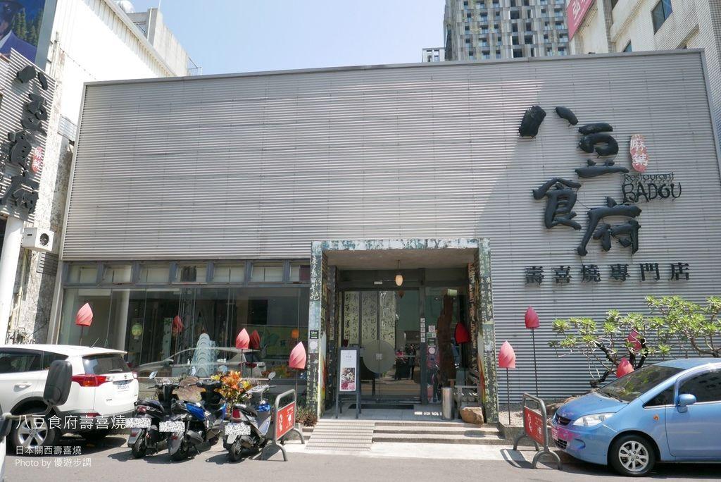 八豆食府壽喜燒,日本關西壽喜燒吃到飽_YoYoTempo優遊步調_image001.jpg
