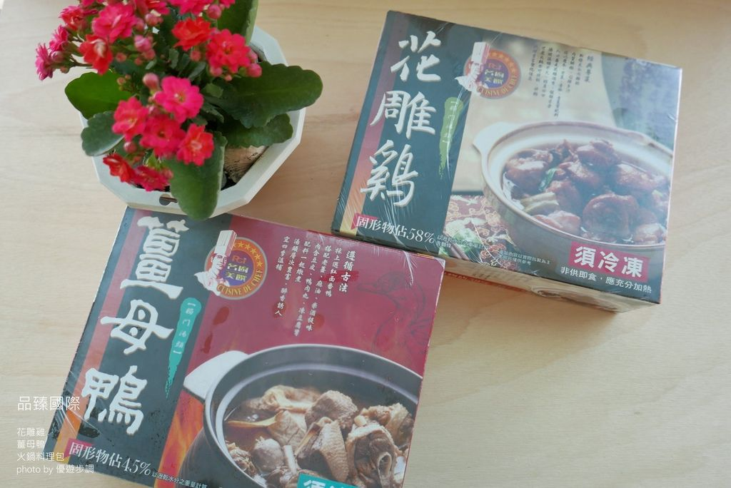 品臻國際花雕雞薑母鴨_YoYoTempo優遊步調_image001 (1).jpg