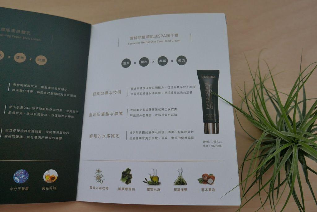 克莉絲丹-雪絨花植萃肌活SPA護手霜 (頂級護手霜)image001 (1).jpg
