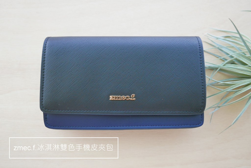 zmec.f.冰淇淋雙色手機皮夾包image000 (1).jpg