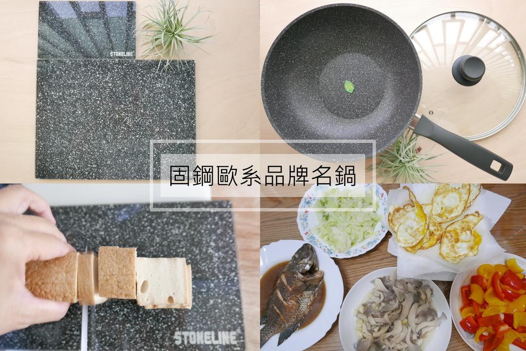 固鋼歡歐系品牌名鍋,玻璃砧板與炒鍋 都很實用,Yo Yo Tempo 優遊步調image001 (66).jpg