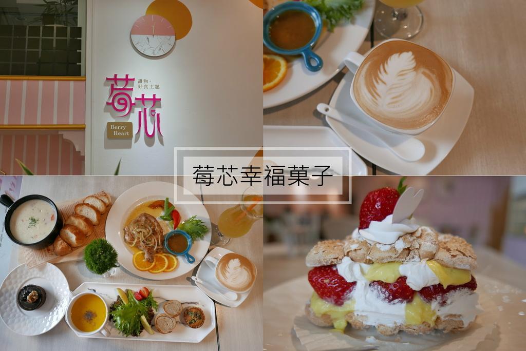 莓芯幸福菓子,Yo Yo Tempo 優遊步調image00.jpg
