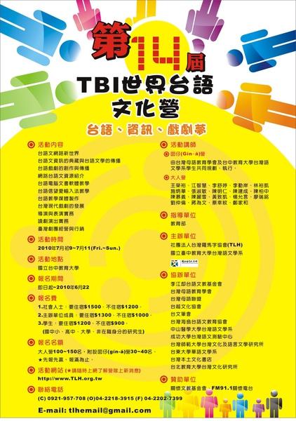 2010 TaibuniaN