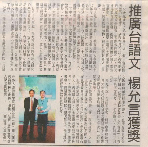 2008 2 22 自由時報 花蓮焦點