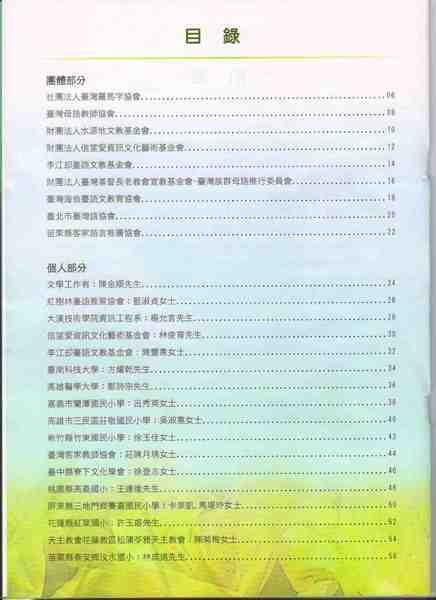 推展母語傑出貢獻獎名錄-2