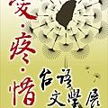 2008台語文學展