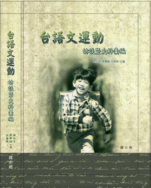 台語文運動暨史料彙編 封面正面