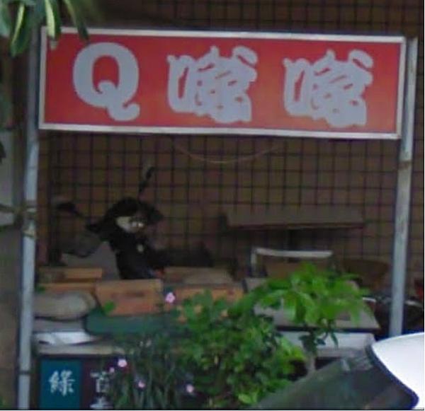 民間台語書寫 Q嗲嗲