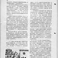 台灣時代-3
