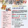 2009高中生台語營海報