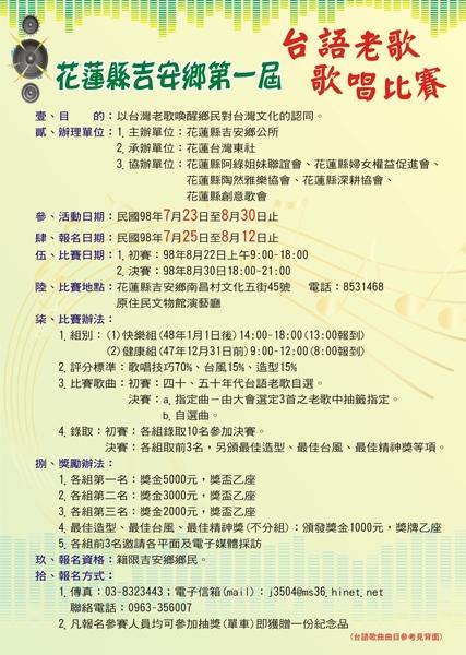 2009花蓮吉安台語老歌歌唱比賽-1