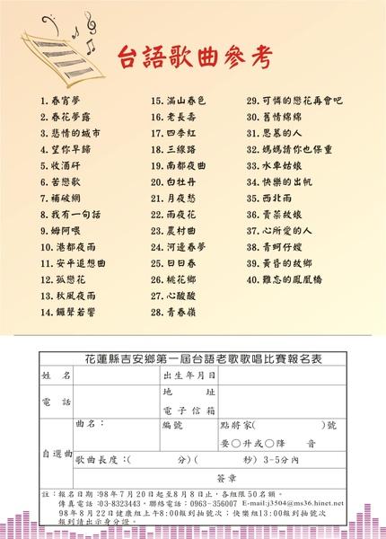 2009花蓮吉安台語老歌歌唱比賽-2