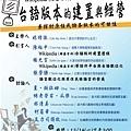 台語Wiki