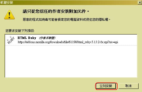 Firefox Ruby