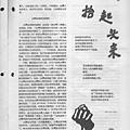 台灣時代-4