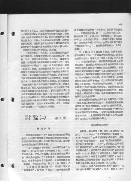 台灣時代-2