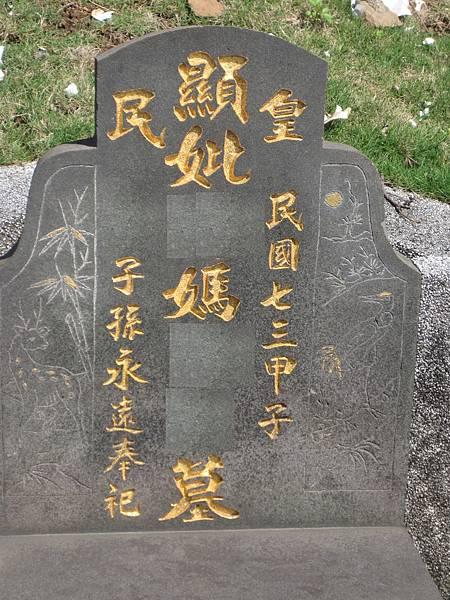 20110424 上墓-2