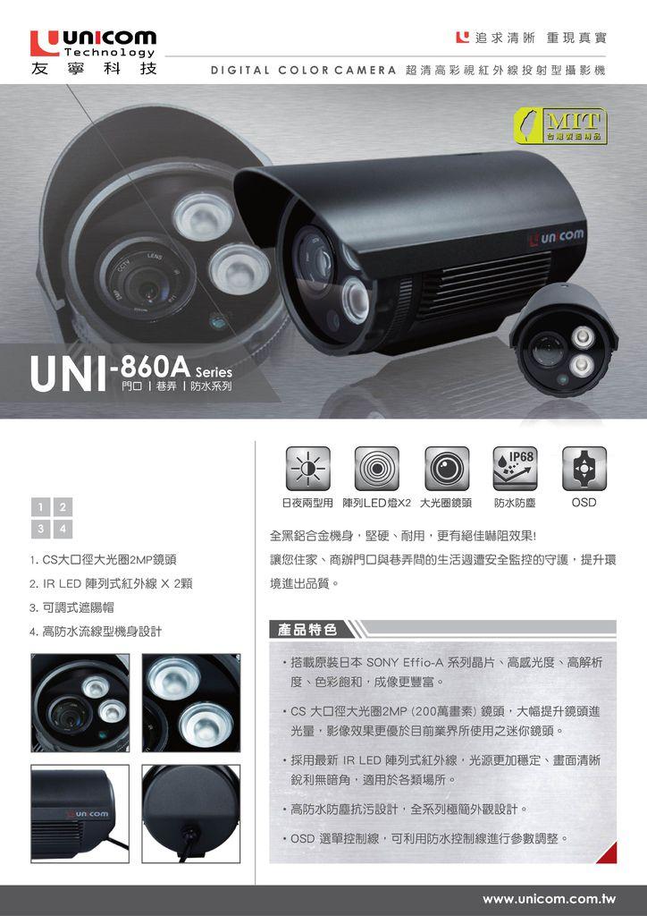 UNI-860A_DM__-正