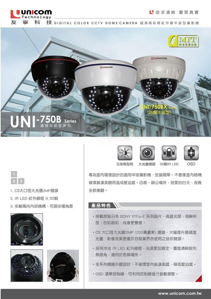半球型攝影機-UNI-750A