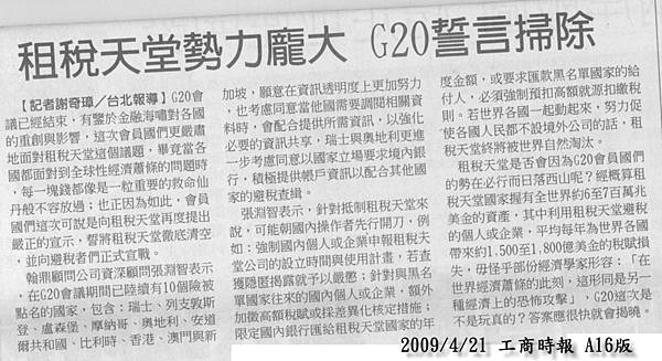 20090421.jpg