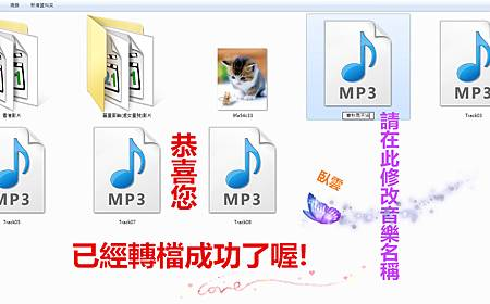 音樂轉檔教學11a