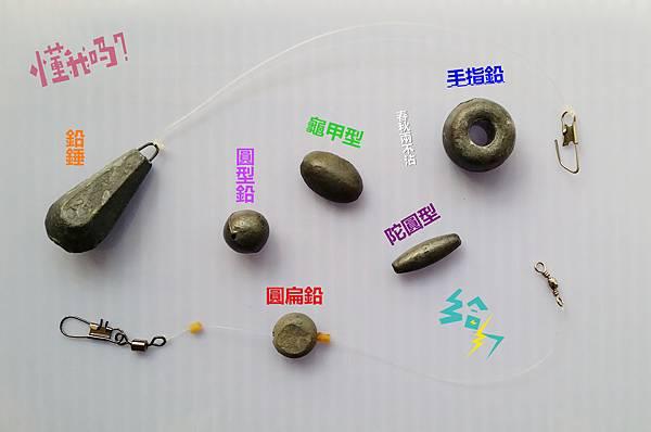 釣魚的方法01-鉛錘