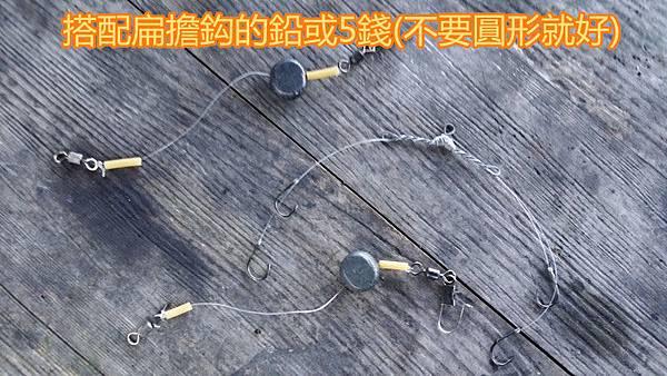 釣魚的方法03-扁擔鈎+鉛