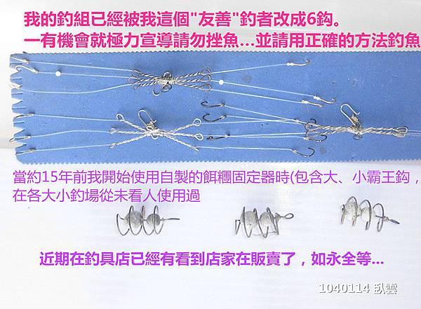 釣魚的方法06-霸王鈎釣組(小)