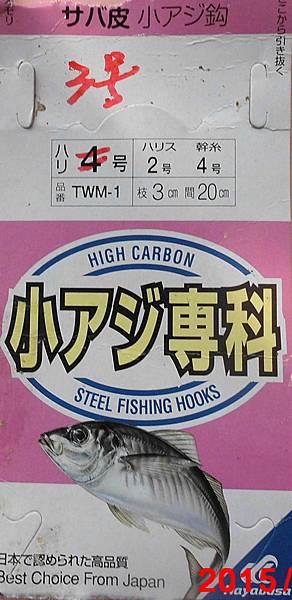 釣魚的方法14-魚皮假餌