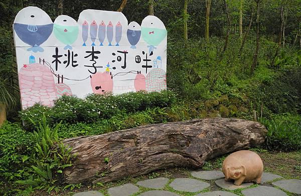 3.1060317桃李河畔-DSCN5931.jpg