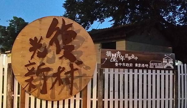 1070924光復新村-20180924_181437.jpg