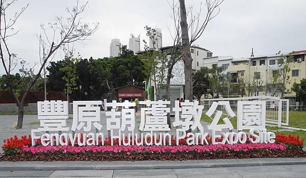 1071128花博葫蘆墩公園-DSCN1134-DSCN1155.jpg