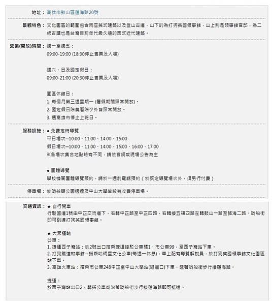 打狗英國領事館文化園區.jpg