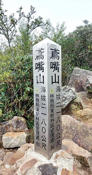 1090925鳶嘴山-101925.jpg