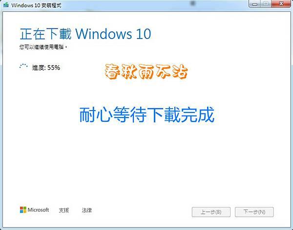 win10下載升級安裝-09.jpg