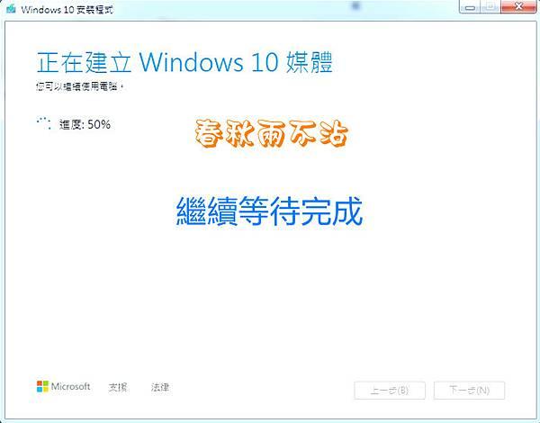 win10下載升級安裝-10.jpg